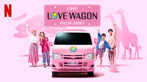 Ainori Love Wagon: African Journey