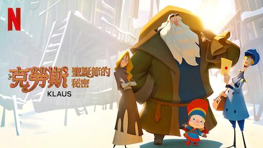 克勞斯:聖誕節的秘密